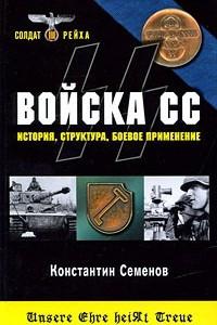 Войска СС. История, структура, боевое применение