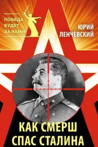 Как СМЕРШ спас Сталина. Покушения на Вождя