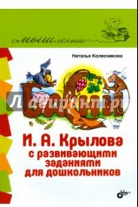 Басни И. А. Крылова с развивающими заданиями для дошкольников