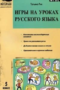 Игры на уроках русского языка. 5 класс