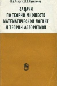 Задачи по теории множеств, математической логике и теории алгоритмов