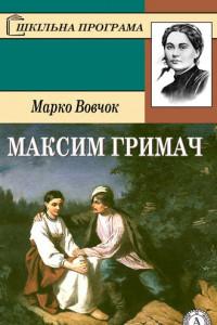 Максим Гримач