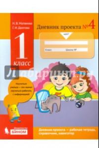 Дневник проекта. 1 класс. Тетрадь №4