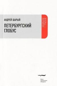 Петербургский глобус