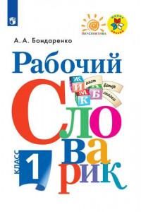 Рабочий словарик. 1 класс /Перспектива