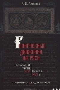 Религиозные движения на Руси последней трети XIV-начала XVI в. Стригольники и жидовствующие