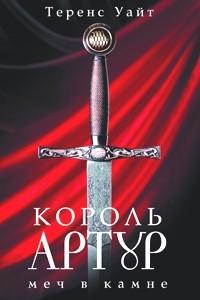 Король Артур. Том 1. Меч в камне