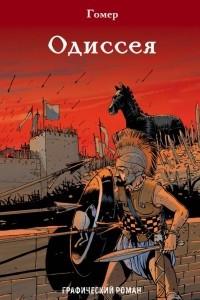 Одиссея. Графический роман