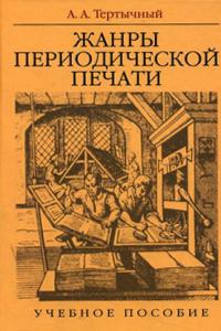 Жанры периодической печати