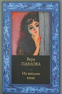 Из восьми книг