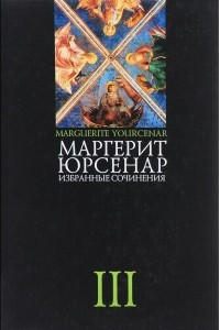 Избранные сочинения в 3 томах. Том 3. Эссе