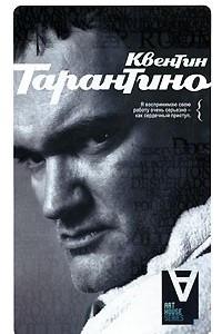 Квентин Тарантино. Интервью