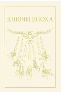 Ключи Еноха