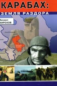 Карабах: земля раздора