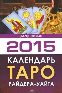 Календарь Таро Райдера-Уэйта на 2015 год