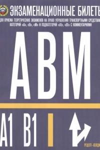 Экзаменационные билеты для приёма теоретических экзаменов на право управления транспортными средствами категорий