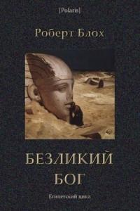 Безликий бог: Египетский цикл