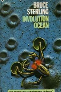 Глубинные течения (Океан инволюций)