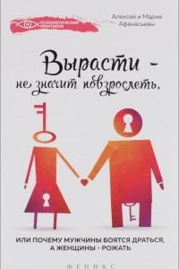 Вырасти - не значит повзрослеть, или Почему мужчины боятся драться, а женщины - рожать