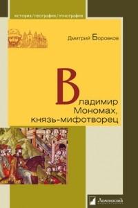 Владимир Мономах, князь-мифотворец