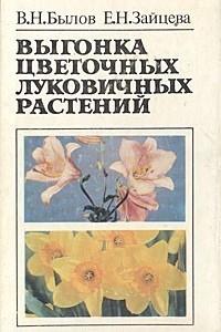 Выгонка цветочных луковичных растений: Биологические основы