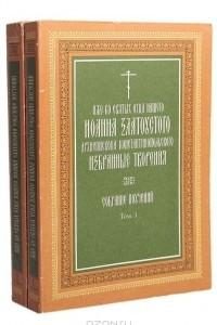 Иже во святых отца нашего Иоанна Златоустого Архиепископа Константинопольского: Избранные творения