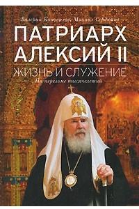 Патриарх Алексий II. Жизнь и служение на переломе тысячелетий