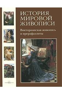 История мировой живописи. Том 19. Викторианская живопись и прерафаэлиты