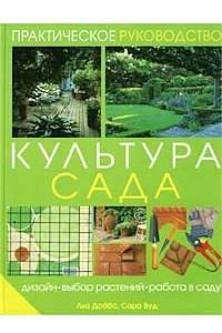 Культура сада. Дизайн, выбор растений, работы в саду