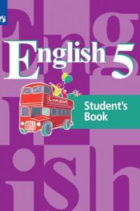 Кузовлев. Английский язык. 5 класс. Учебник.