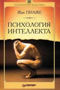 Психология интеллекта