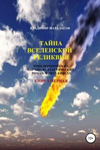 Тайна Вселенской Реликвии. Книга первая