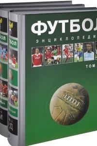 Футбол. Энциклопедия. В 3 томах