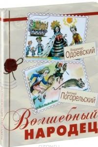 Волшебная страна. Сборники волшебных литературных сказок русских писателей