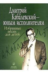 Дмитрий Кабалевский — юным исполнителям