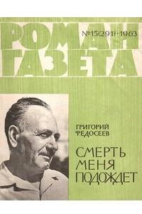 «Роман-газета», 1963, №15(291)
