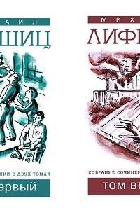 Собрание сочинений в двух томах. Комплект