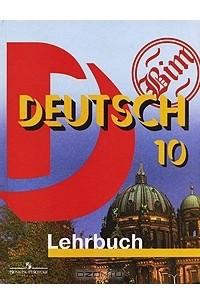 Deutsch: 10 / Немецкий язык. 10 класс