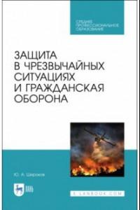Защита в ЧС и гражданская оборона. Учебное пособие. СПО
