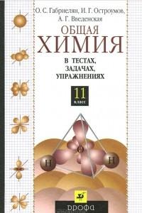 Общая химия в тестах, задачах, упражнениях. 11 класс