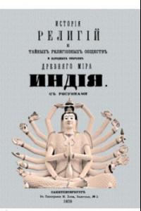 История религий и тайных религиозных обществ и народных обычаев Древнего Мира. Индия