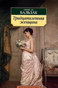 Тридцатилетняя женщина
