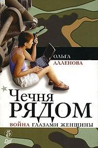 Чечня рядом. Война глазами женщины