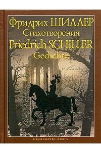 Фридрих Шиллер. Стихотворения / Friedrich Schiller. Gedichte