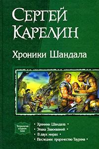 Хроники Шандала: Хроники Шандала. Эпоха Завоеваний. В двух мирах. Последнее пророчество Таурона
