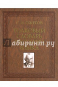 Толковый словарь русского языка. 100 000 слов