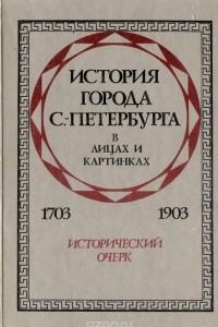 История города С.-Петербурга в лицах и картинках. 1703-1903