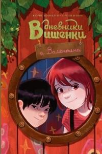 Дневники Вишенки и Валентина