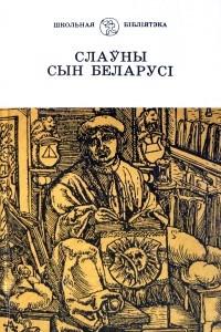 Слаўны сын Беларусі
