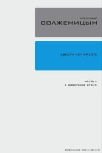 Собрание сочинений в 30 томах. Том 27. Двести лет вместе. Часть II. В советское время